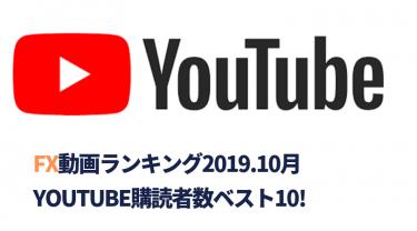 FX YouTubeランキング2019.9月|注目は急上昇みつしろ公式チャンネル!