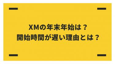 XMの1月2日は取引はあるの?開始時間が遅い理由とは?