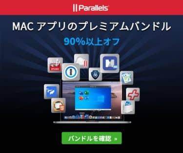 Parallels Desktop 15 for Macが今なら10万円以上のアプリが無料でついてくる!Mac限定!2/27迄