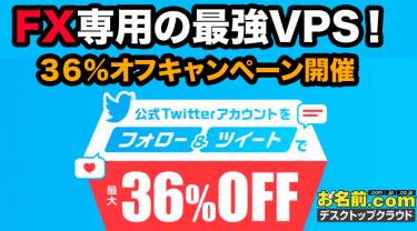 お名前.comデスクトップクラウドFX専用VPS最大36%オフ!ツイッターキャンペーン開催!