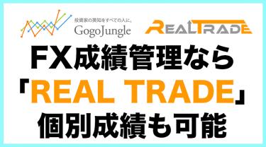 FX成績管理が無料でできるツールは?REAL TRADEは日本製で個別成績表示も可能