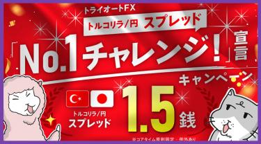 トライオートFXのトルコリラ円スプレッドが縮小!1.5銭キャンペーン開始!